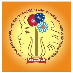 XIII Международный детский  конкурс-фестиваль славянской  музыки «Гармония»