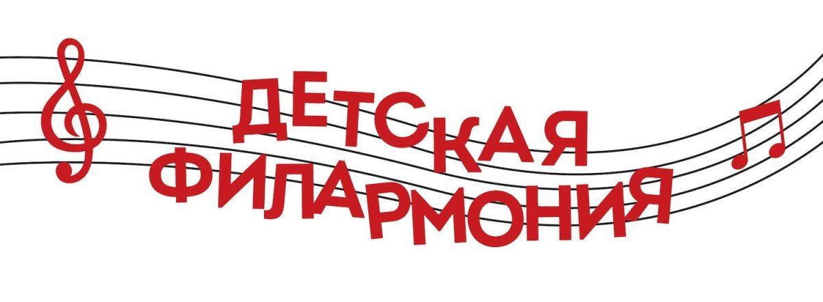«Детская филармония»