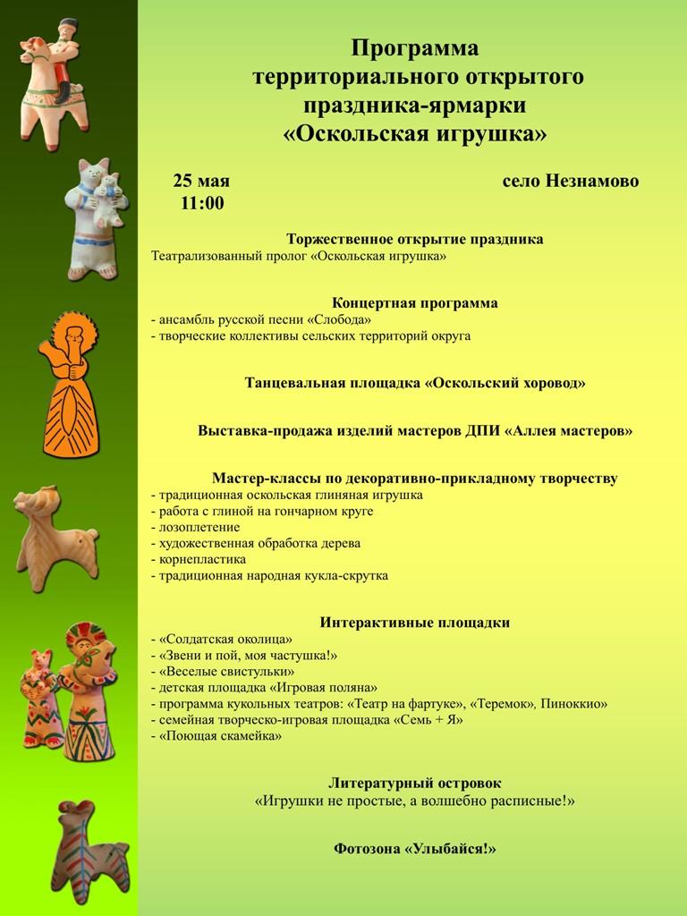 """Программа территориального открытого праздника-ярмарки """"Оскольская игрушка"""""""