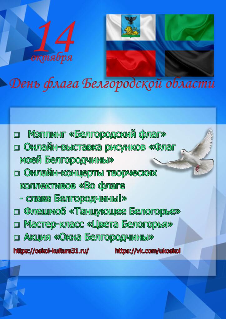 День Белгородского флага