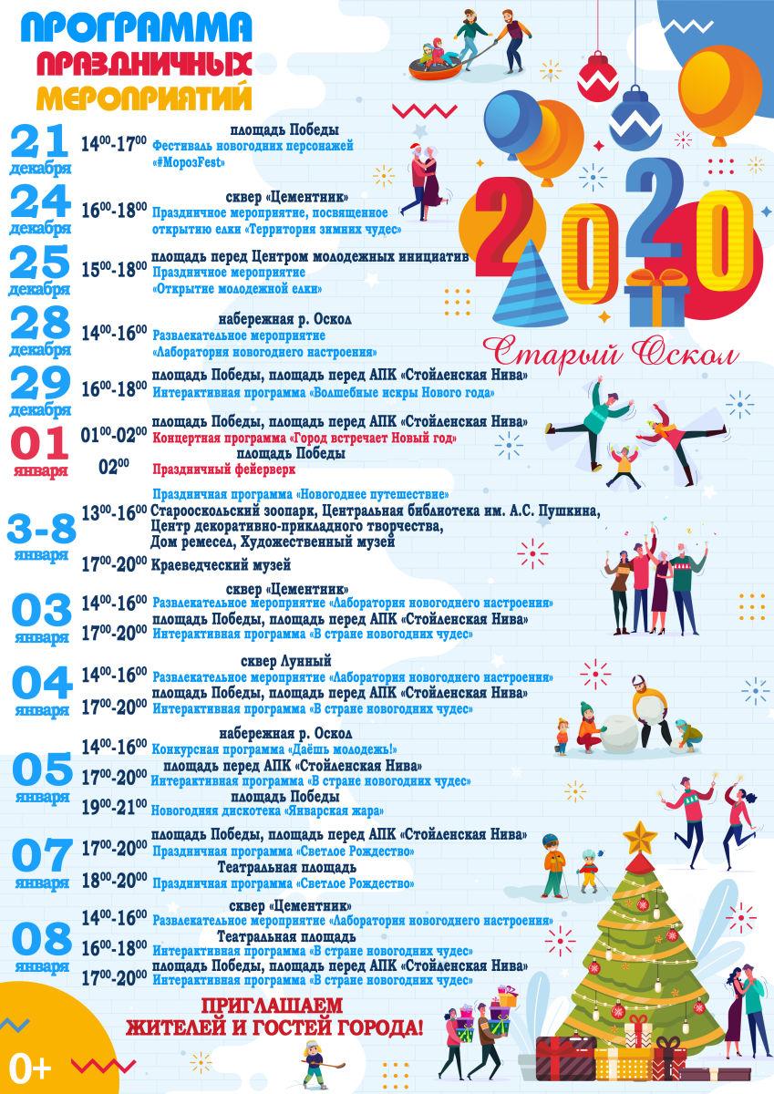Афиша_Новый год_2020