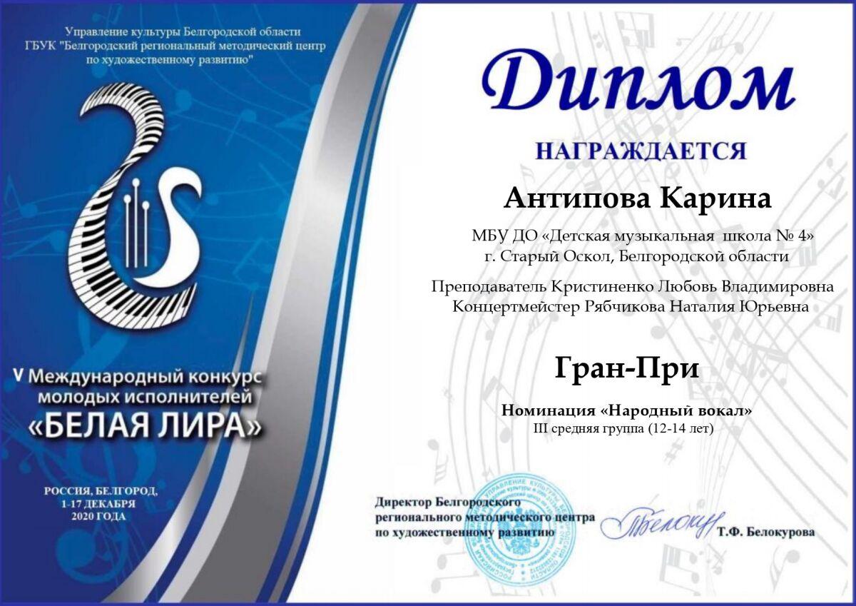 Антипова Карина ДШИ 4_page-0001