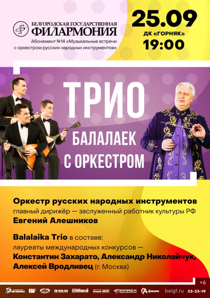 Balalajka-Staryj-Oskol