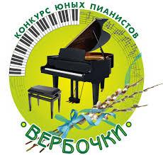 IV открытый межзональный конкурс юных пианистов «Вербочки»