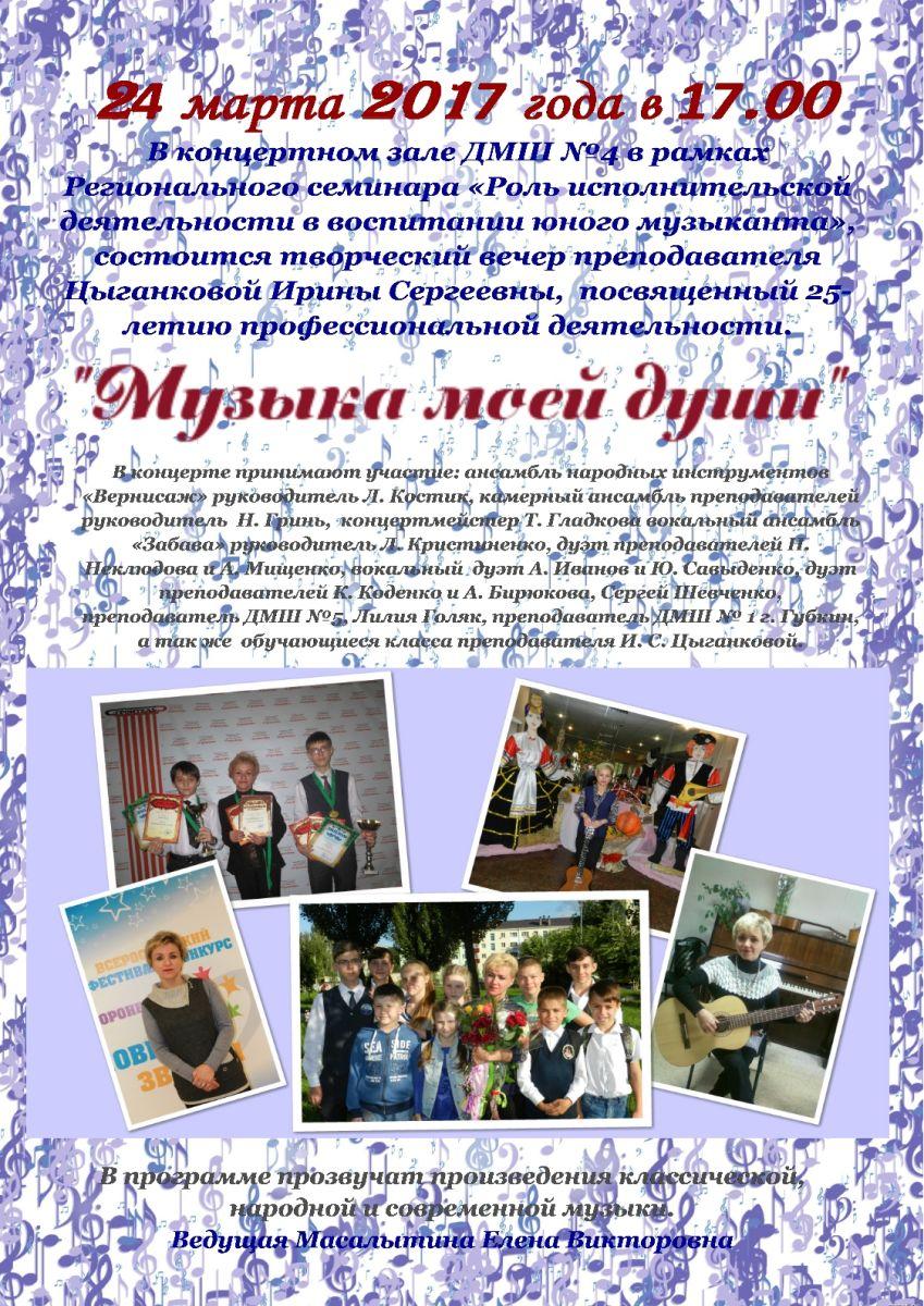 Цыганкова афиша