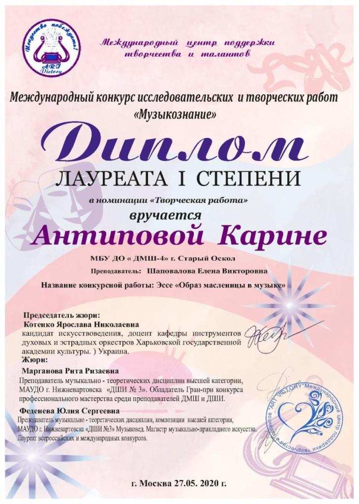 Международный конкурс исследовательских и творческих работ «Музыкознание»