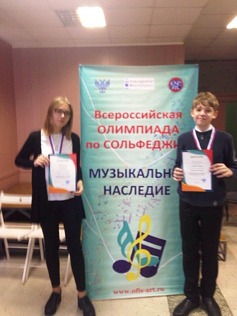 Всероссийская олимпиада по сольфеджио «Музыкальное наследие»