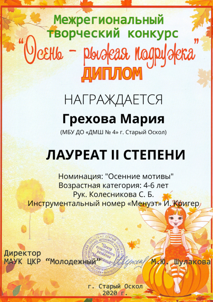 Межрегиональный творческий конкурс  «Осень — рыжая подружка»