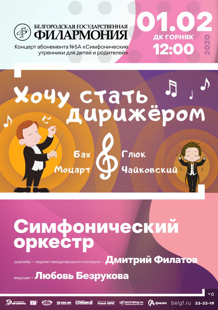 Анонс: Концерт абонемента №5А «Симфонические утренники для детей и родителей»