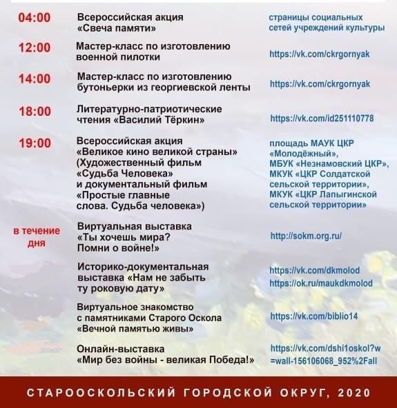 Афиша мероприятий на 22 июня