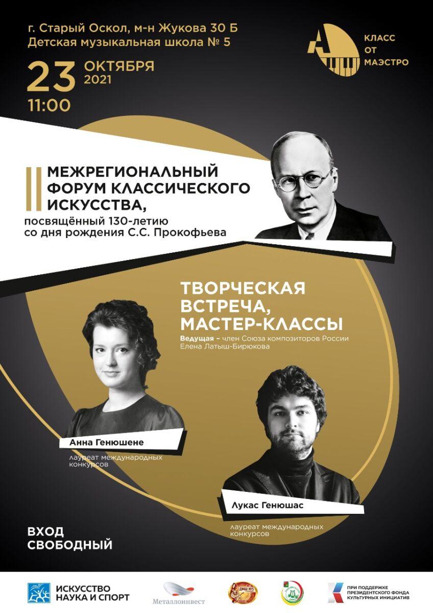 Межрегиональный форум классического искусства