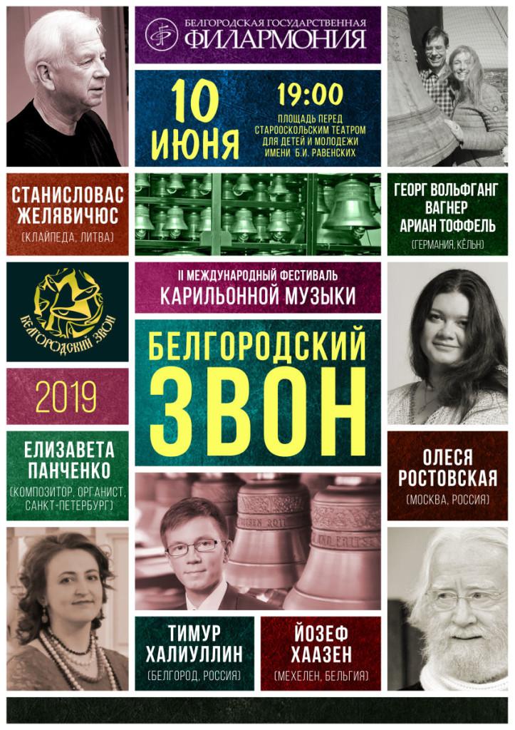 II международный фестиваль кариольонной музыки «Белгородский звон»