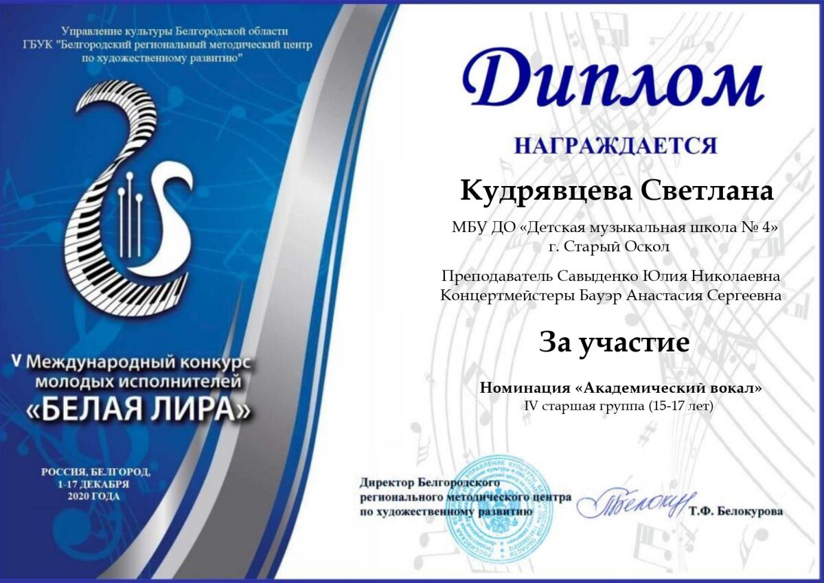 Кудрявцева Светлана ДМШ 4 Ст. Оск._page-0001