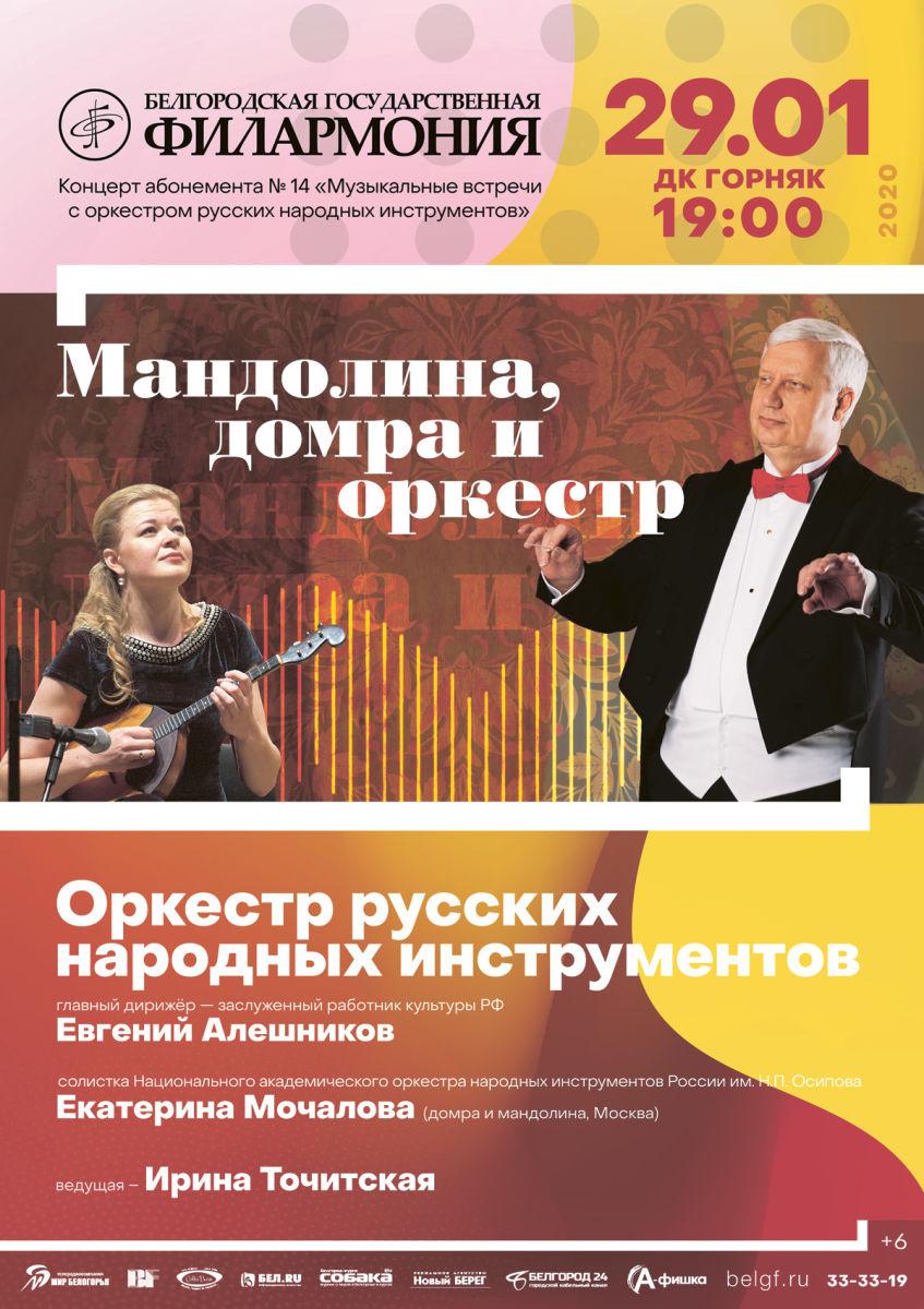 Анонс: Концерт абонемента № 14 «Музыкальные встречи с оркестром русских народных инструментов»