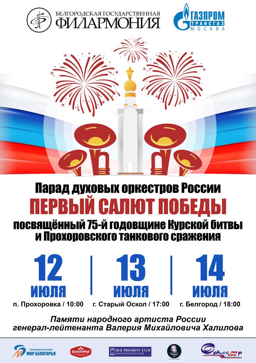 Парад духовых оркестров афиша 2018(1)