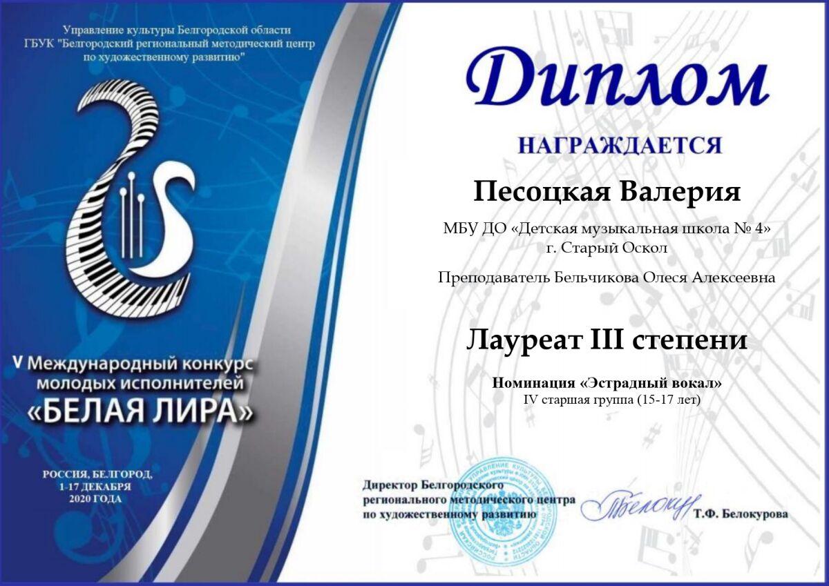 Песоцкая Валерия Ст. Оскол ДМШ 4_page-0001