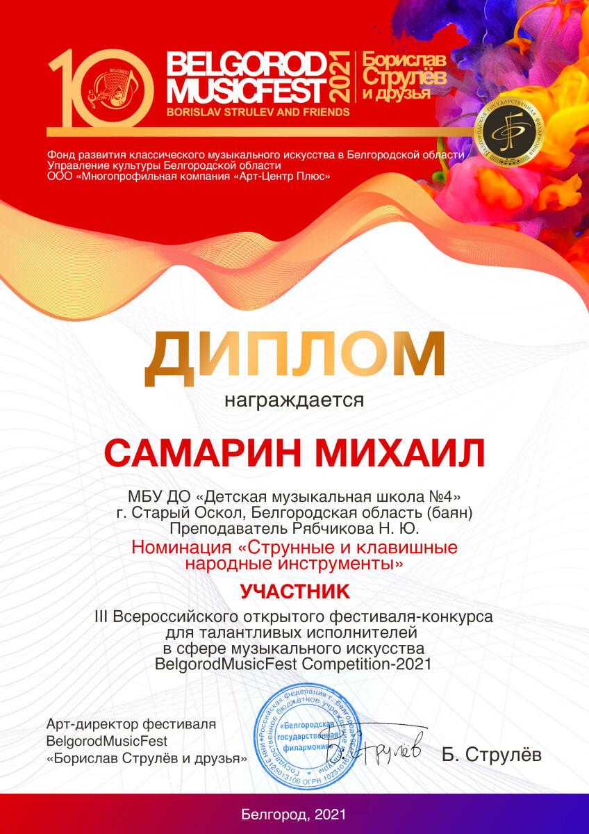 Самарин М., ДМШ №4 Старый Оскол