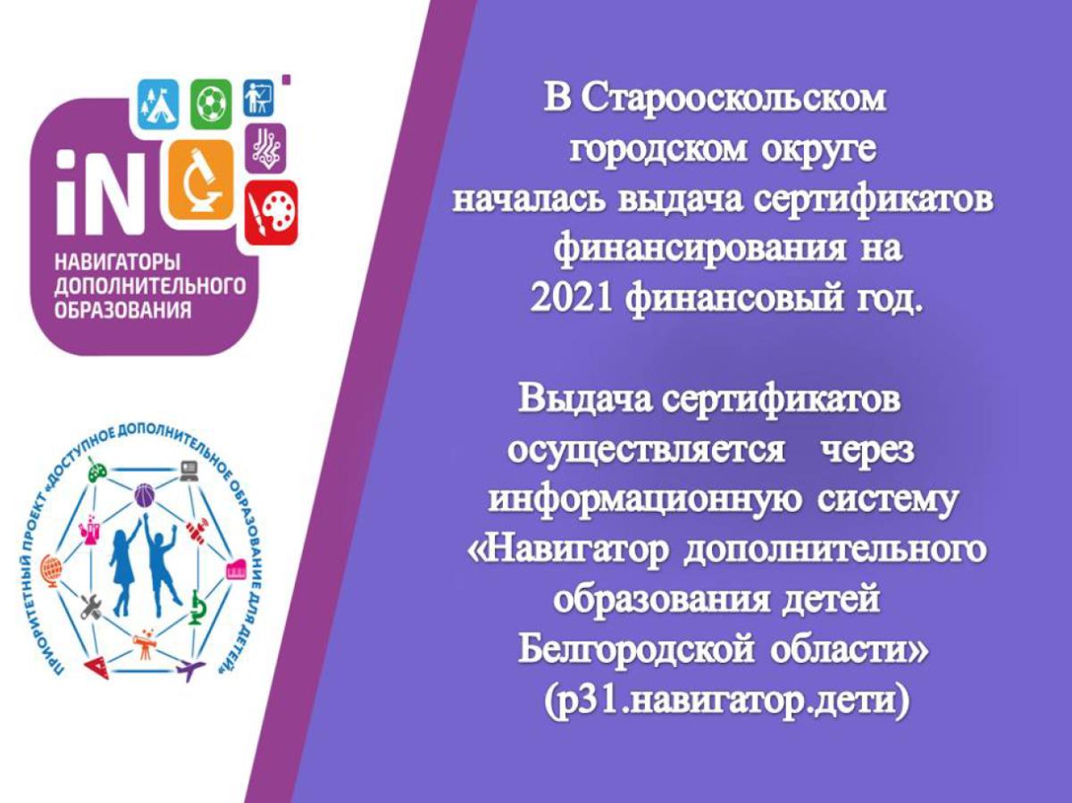 Выдача сертификатов финансирования на 2021 финансовый год
