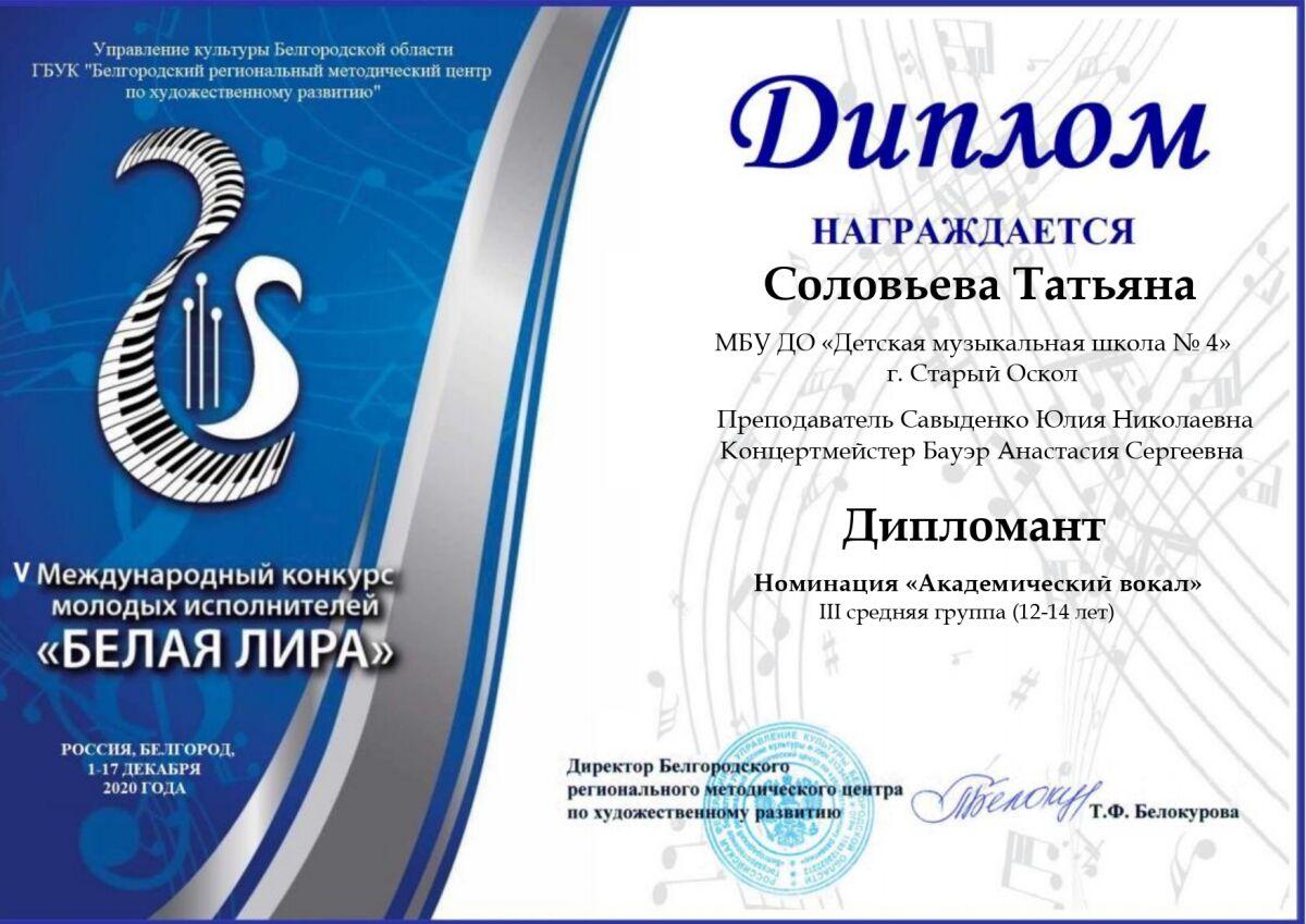 Соловьева Татьяна ДМШ 4 Ст. Оск._page-0001