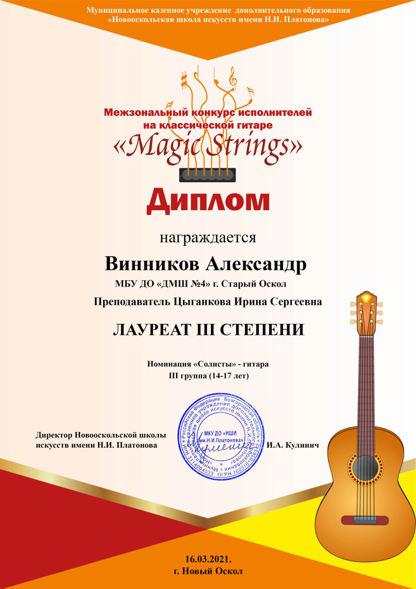 Винников Александр