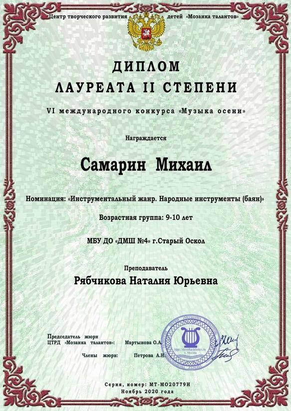 VI Международный конкурс «Музыка осени»