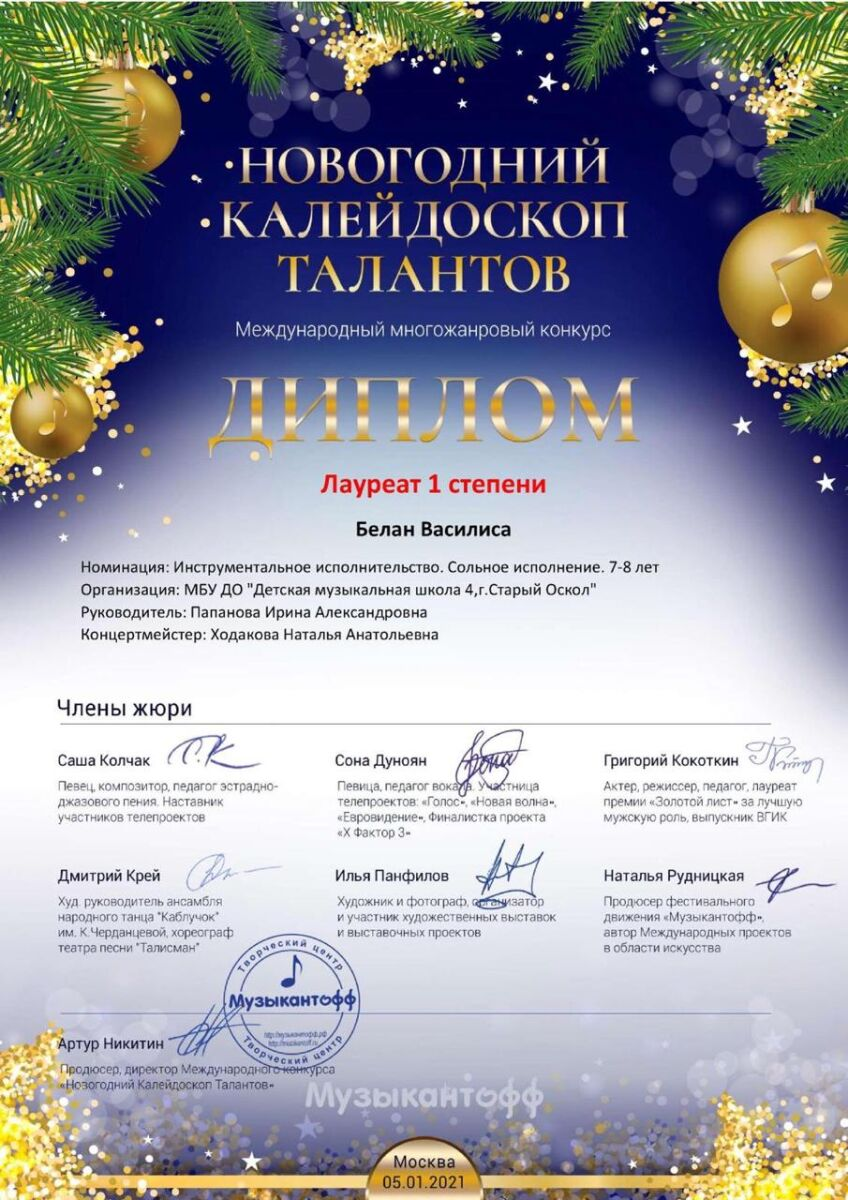 Международный многожанровый конкурс «Новогодний калейдоскоп»