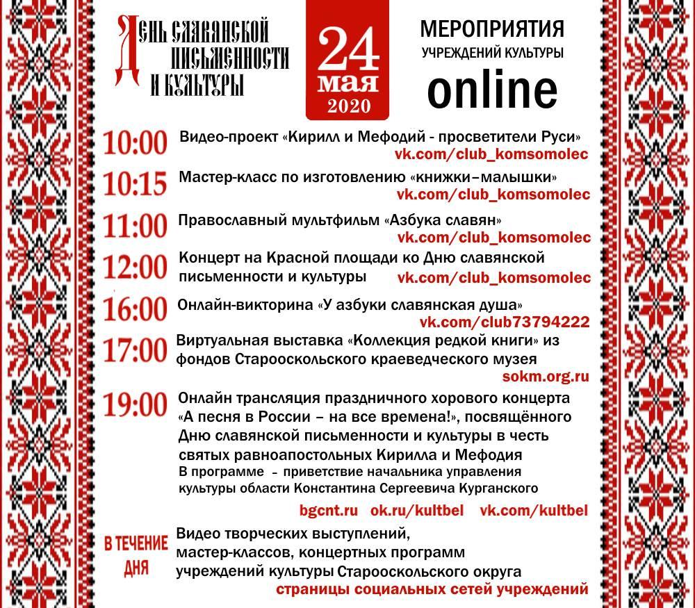 Афиша мероприятий на День славянской письменности и культуры