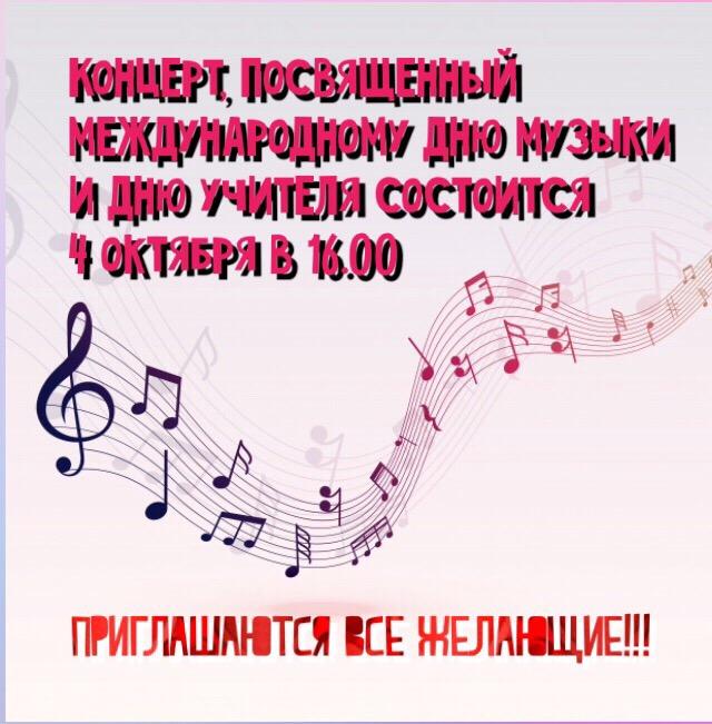 концерт день музыки