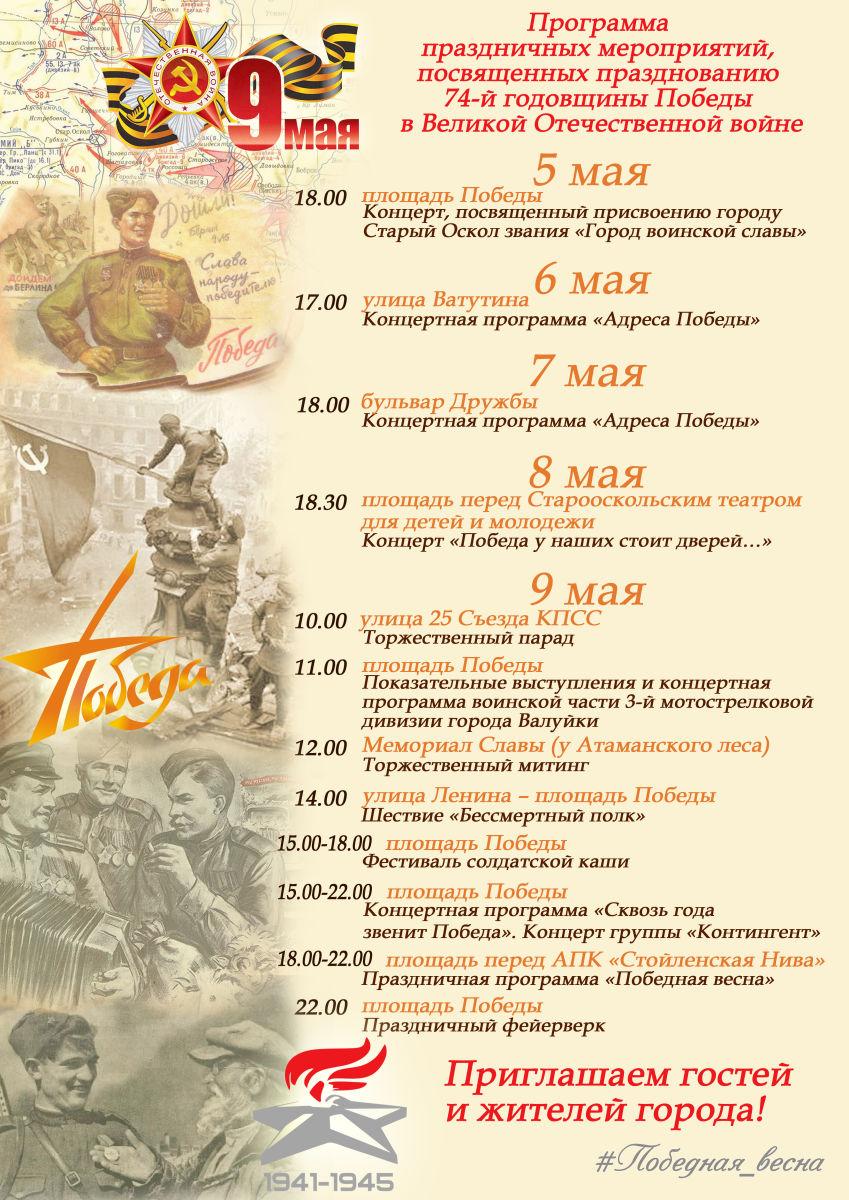 Афиша праздничных мероприятий, посвящённых празднованию 74-й годовщины Победы в Великой Отечественной войне