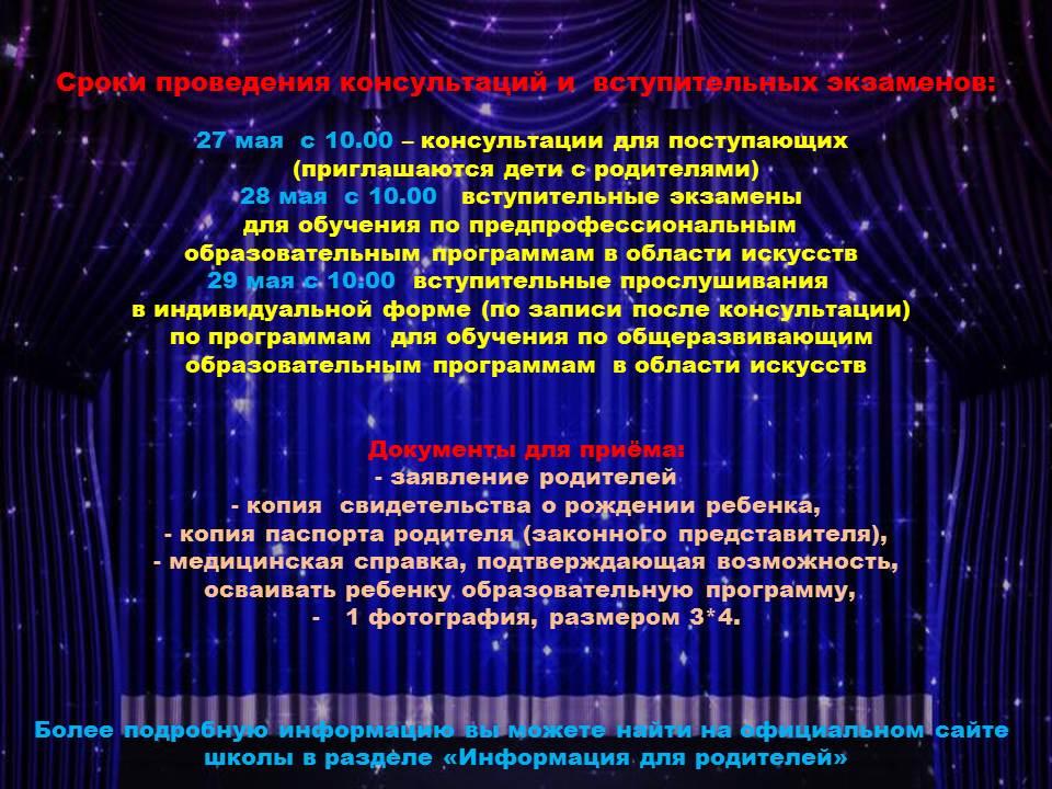 МБУ ДО «ДМШ №4″ объявляет набор на 2019/2020 год
