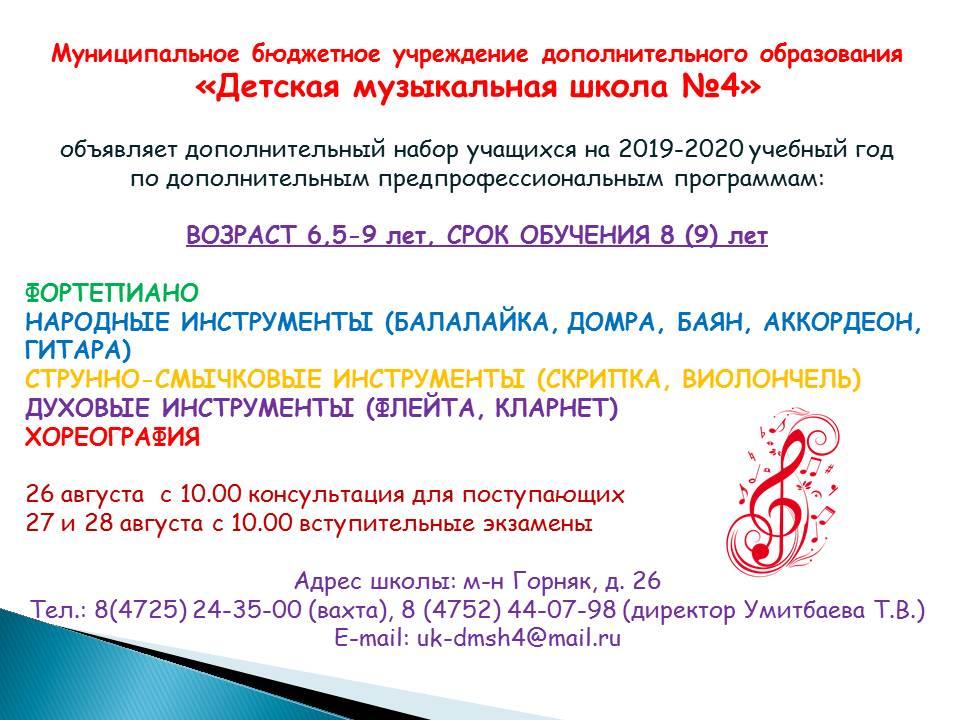 Дополнительный набор учащихся на 2019-2020 гг.