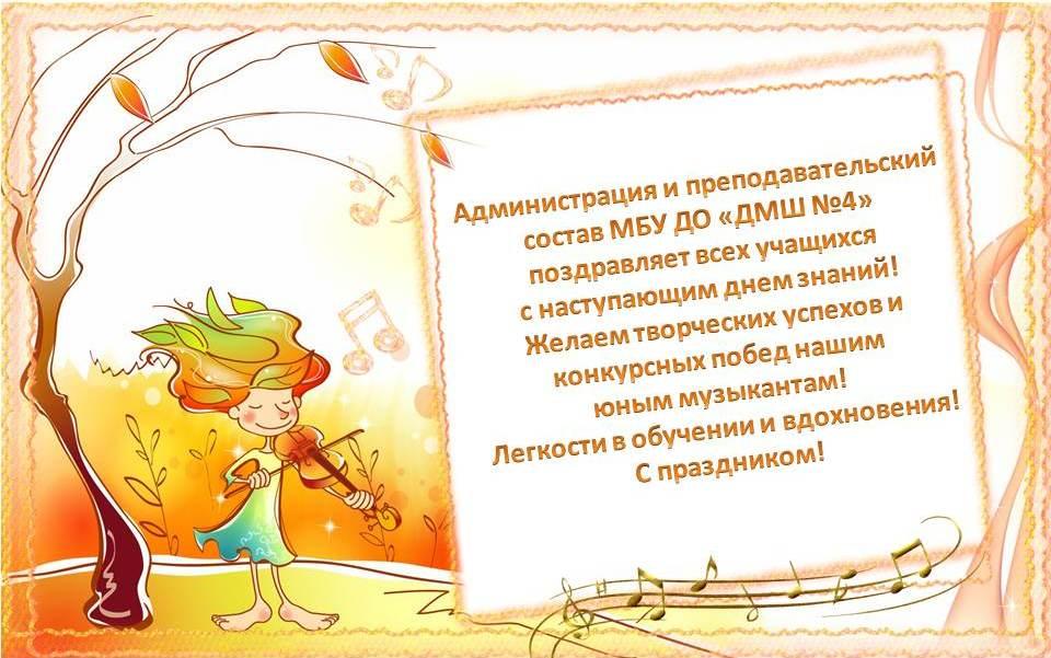 1 сентября — День Знаний. Поздравляем!