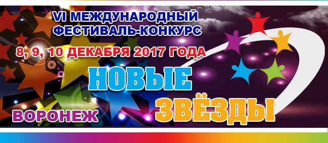 new_stars_vorolog_650