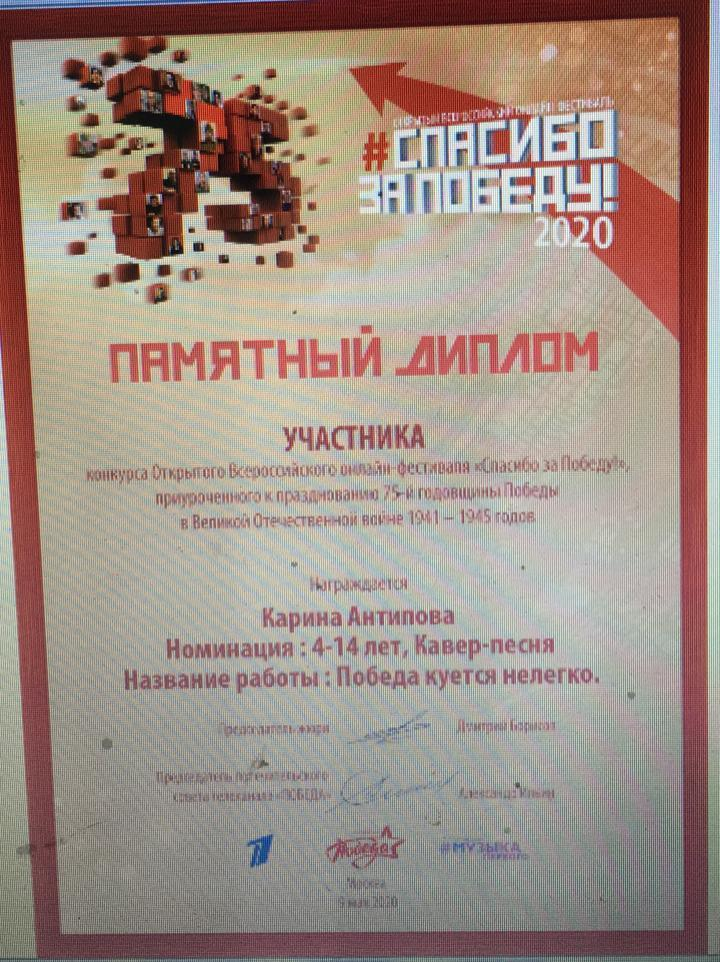 Открытый Всероссийский онлайн-фестиваль «Спасибо за Победу!»