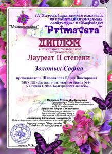 III Всероссийская олимпиада «PRIMAVERA»