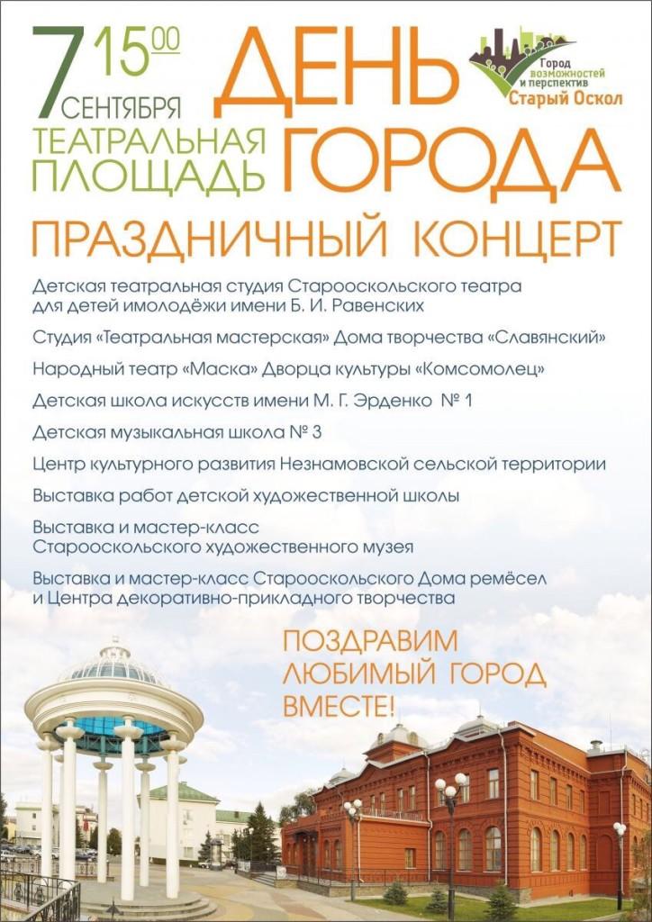 День города. 7 сентября. Праздничный концерт на театральной площади.